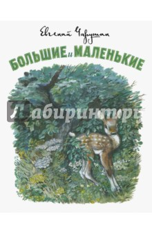 Большие и маленькие, Детское время, Повести и рассказы о природе и животных  - купить со скидкой