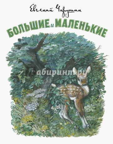 Большие и маленькие, Чарушин Евгений Иванович
