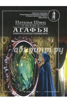 Агафья - хранительница тайных врат шампунь бабушка агафья в розницу москва