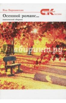 Варшавская Яна » Осенний романс