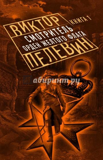 Смотритель. Книга 1. Орден желтого флага, Пелевин Виктор Олегович