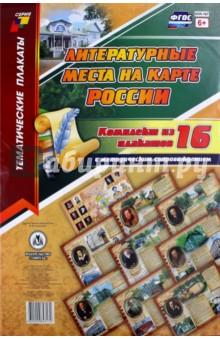 Комплект плакатов Литературные места на карте России. 16 плакатов с методич. сопровождением ФГОС плакат a3 29 7x42 printio плакат