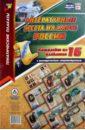 Комплект плакатов Литературные места на карте России. 16 с методич. сопровождением ФГОС
