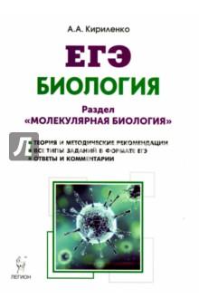 """ЕГЭ. Биология. Раздел """"Молекулярная биология"""". Теория, тренировочные задания"""