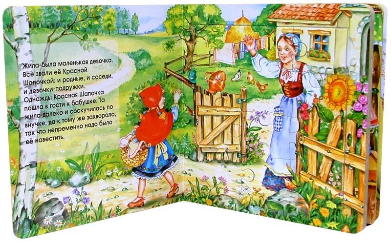 Иллюстрация 1 из 2 для Красная шапочка. Любимые сказки | Лабиринт - книги. Источник: Лабиринт