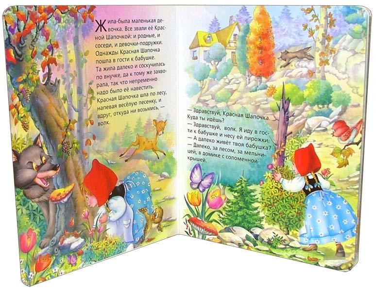 Иллюстрация 1 из 2 для Красная шапочка. Для самых маленьких - Шарль Перро | Лабиринт - книги. Источник: Лабиринт