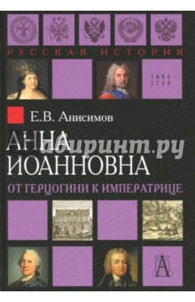 Анна Иоанновна. От герцогини к императрице