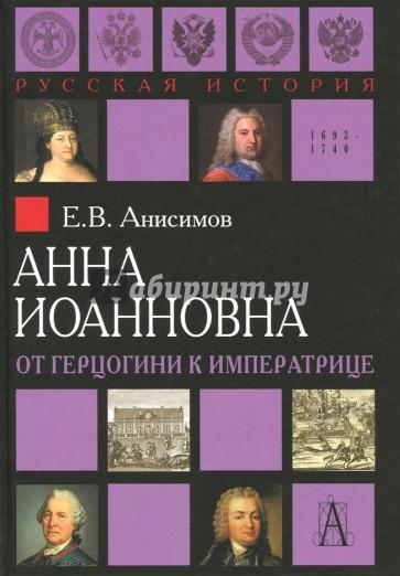 Анна Иоанновна. От герцогини к императрице, Анисимов Евгений Викторович
