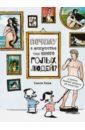 Почему в искусстве так много голых людей?, Ходж Сьюзи