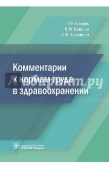 Комментарии к нормам труда в здравоохранении семенихин в в трудовой договор и трудовые отношения