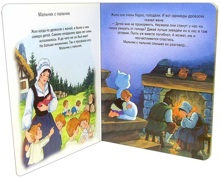Иллюстрация 1 из 5 для Мальчик-с-пальчик. Для самых маленьких - Гримм Якоб и Вильгельм   Лабиринт - книги. Источник: Лабиринт
