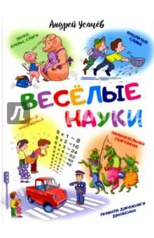 Веселые науки программа светофор обучение детей дошкольного возраста правилам дорожного движения