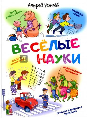 Веселые науки, Усачев Андрей Алексеевич