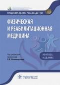 Физическая и реабилитационная медицина. Краткое издание