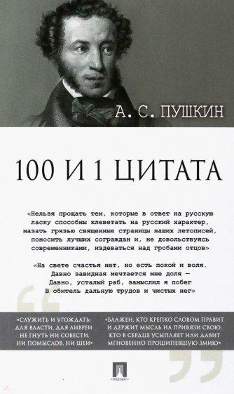 100 и 1 цитата, Пушкин Александр Сергеевич