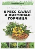 Кресс-салат и листовая горчица