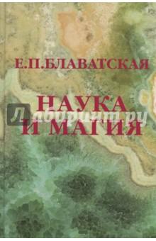 Наука и магия блаватская елена петровна голос безмолвия 6 е изд