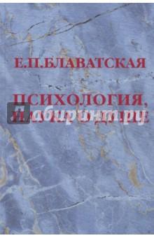 Психология, наука о душе блаватская елена петровна голос безмолвия 6 е изд