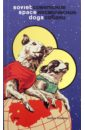 Обложка Soviet Space Dogs