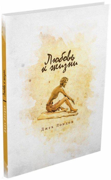 Иллюстрация 1 из 30 для Любовь к жизни - Джек Лондон | Лабиринт - книги. Источник: Лабиринт