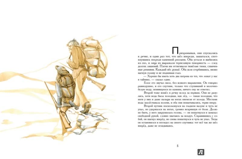 Иллюстрация 1 из 29 для Любовь к жизни - Джек Лондон   Лабиринт - книги. Источник: Лабиринт