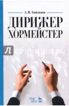 Дирижер-хормейстер. Учебное пособие
