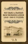 Музыкальные воспоминания (1840-1860-х годов). Учебное пособие