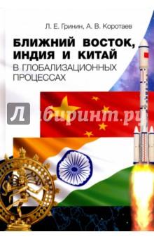 Ближний Восток, Индия и Китай в глобализ.процессах александр высоцкий демократизация ближнего востока в 2000 е годы