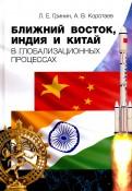Ближний Восток, Индия и Китай в глобализ.процессах