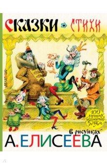 Купить Сказки. Стихи в рисунках А. Елисеева, Малыш, Сборники произведений и хрестоматии для детей