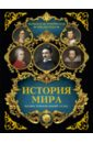 История мира, Зарапин Роман Валерьевич