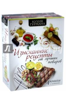 Кухня гурмана. Изысканные рецепты от лучших поваров. 4 книги в комплекте кухня гурмана изысканные рецепты от лучших поваров