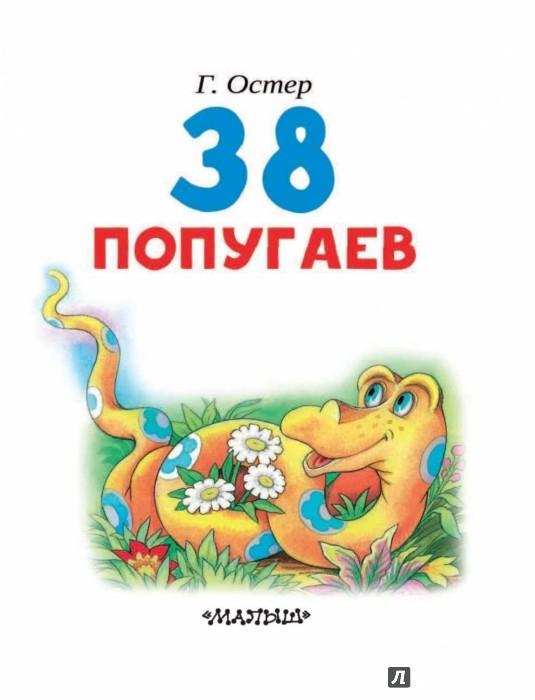 Иллюстрация 3 из 26 для 38 попугаев - Григорий Остер   Лабиринт - книги. Источник: Лабиринт