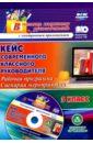Лободина Наталья Викторовна Кейс современного классного руководителя 3 класса. Рабочая программа и сценарии мероприятий (+CD)