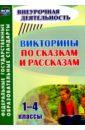 Викторины по сказкам и рассказам. 1-4 классы. ФГОС