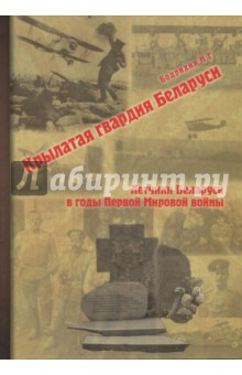 Крылатая гвардия Беларуси. Книга 1. Летчики Беларуси в годы Первой Мировой войны аварийный автомобиль в беларуси