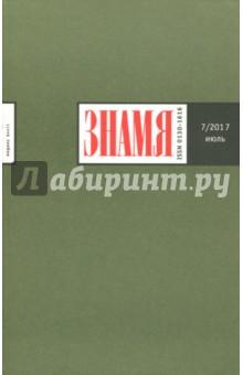 Журнал Знамя № 7. 2017