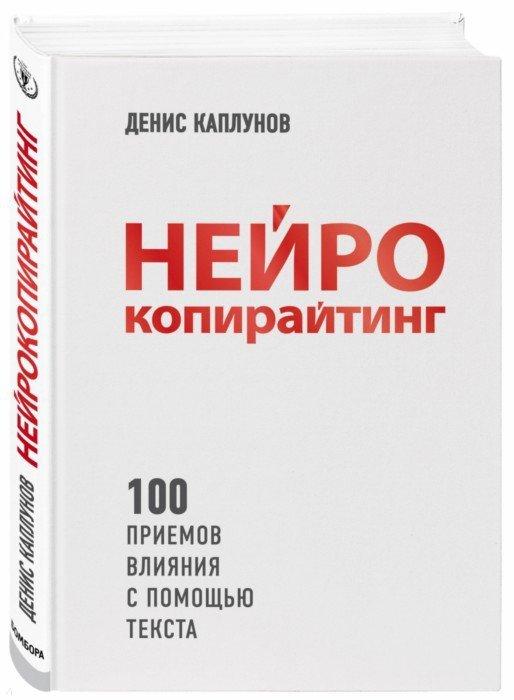 Иллюстрация 1 из 20 для Нейрокопирайтинг. 100 приёмов влияния с помощью текста - Денис Каплунов | Лабиринт - книги. Источник: Лабиринт