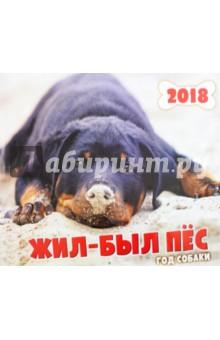 2018 год. Календарь перекидной. Жил-был пес календарь 2018 год календарь антистресс раскраска