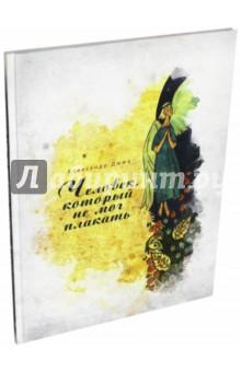 Человек, который не мог плакать, Издательский дом Мещерякова, Сказки зарубежных писателей  - купить со скидкой