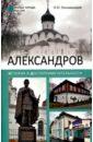 Обложка Александров. История и достопримечательности