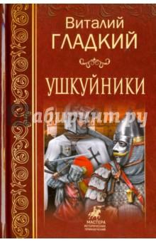 Ушкуйники флаг пограничных войск россии великий новгород