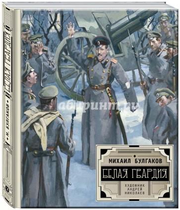 Белая гвардия, Булгаков Михаил Афанасьевич
