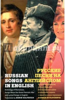 Русские песни на английском 10 популярных фильмов о великой отечественной войне dvd