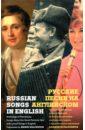 Русские песни на английском, Вульфович Борис