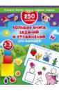 Дмитриева Валентина Геннадьевна Большая книга заданий и упражнений для малышей 2-3 года цена