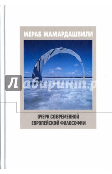 Очерк современной европейской философии мамардашвили м беседы о мышлении cd