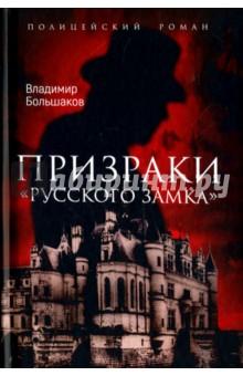 Призраки Русского замка знаменитости в челябинске