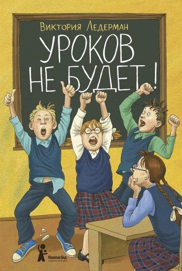 Уроков не будет!, Ледерман Виктория Валерьевна