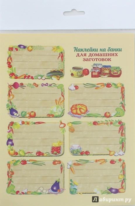 Иллюстрация 1 из 7 для Наклейки на банки. Для домашних заготовок | Лабиринт - книги. Источник: Лабиринт